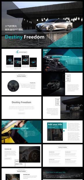 欧美风企业宣传画册企业宣传企业简介产品宣传产品画册PPT通用模板