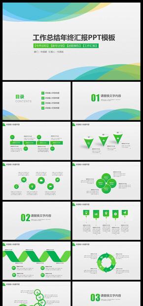 绿色简约工作总结汇报年终总结新年计划等商务通用PPT模板