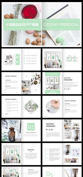 小清新杂志风企业宣传画册企业简介商业展示动态PPT模板