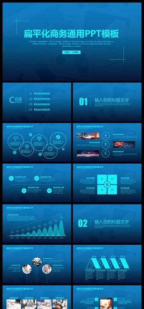 蓝色扁平化工作总结汇报年终总结新年计划商业创业计划等商务通用PPT模板