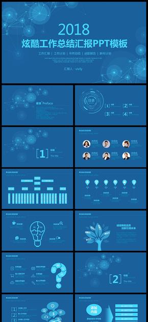 炫酷科技蓝色背景工作总结汇报年终总结新年计划企业宣传企业简介商业创业计划商务PPT模板