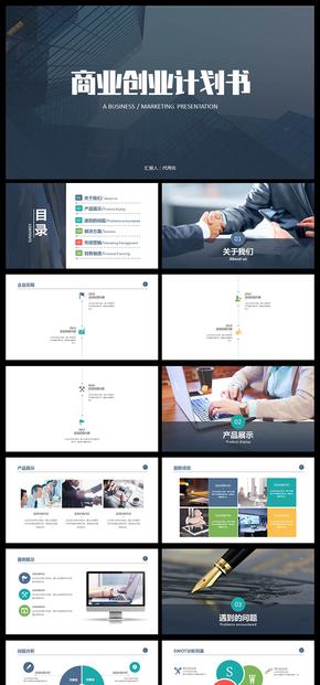 大气简约商业计划书创业计划书创业融资计划书PPT模板