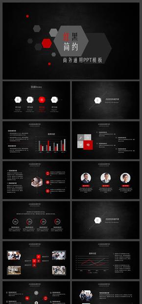 红黑简约创意动感商务通用PPT模板