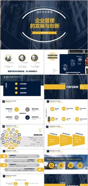 【企业管理教学PPT课件】发展与创新
