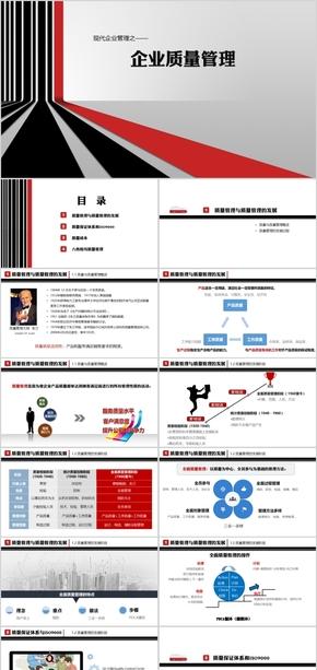 【企业管理教学课件】质量管理