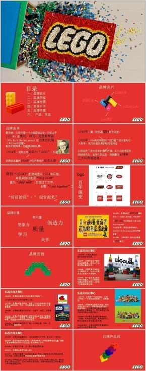 红色卡通乐高产品推介PPT作品