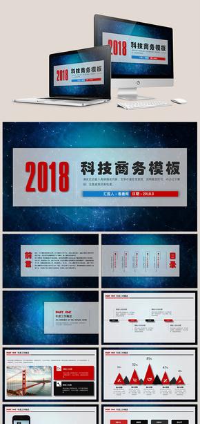2018蓝色科技