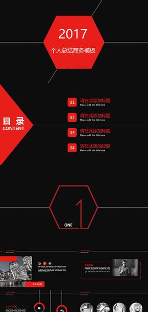 连续黑红线条工作介绍工作总结企业介绍企业总结