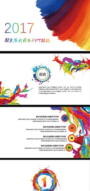 2017彩色油漆商务工作计划工作总结企业计划企业介绍公司介绍