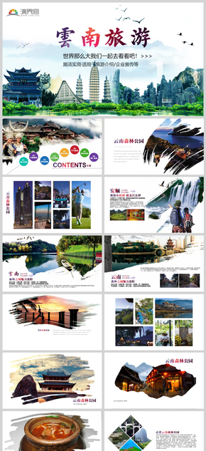 唯美国画风彩云之南云南旅游文化PPT模板