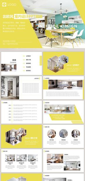 北欧风精品室内设计企业宣传画册ppt模板