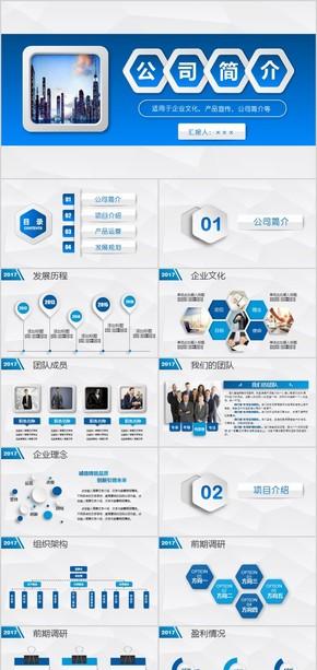 蓝色立体公司简介产品宣传企业文化