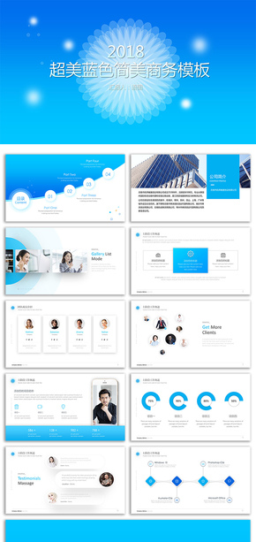 【语图演示】83P超美蓝色简美商务动画模板