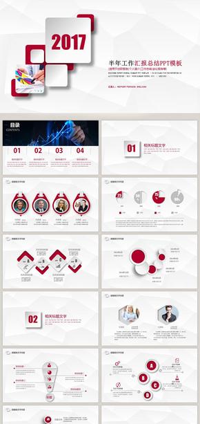 2017红色微立体商务总结报告模版