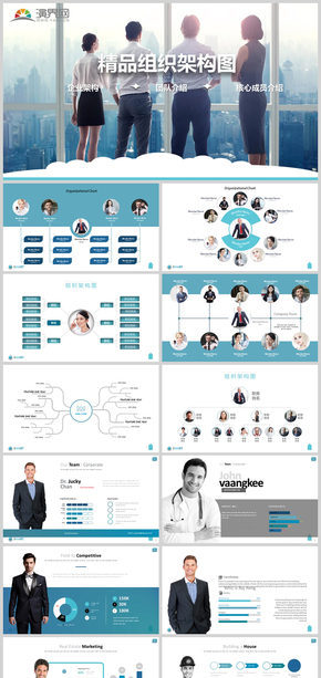 商务通用企业组织架构团队介绍PPT模板