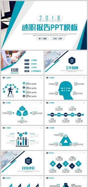 20創意大氣述職報告計劃PPT模板