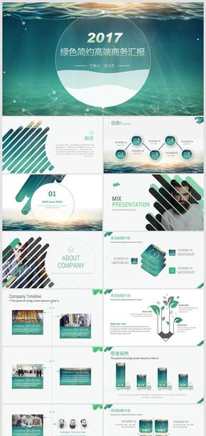 【语图】绿色简约高端商务汇报模版