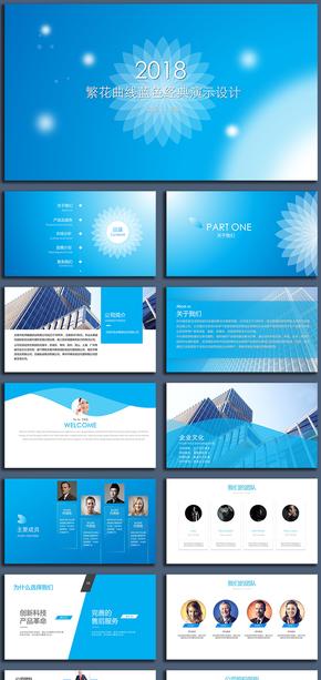 【语图影像】原创实用精品丨高端科技互联网公司企业工作汇报模版