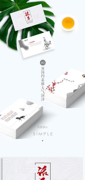 【语图影像】极简素雅中国风高端PPT通用模板