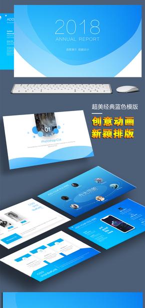【语图影像】超美蓝色纯动画版商务互联网公司简介模版