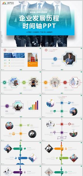 商務時間軸企業發展歷程公司簡介ppt模板