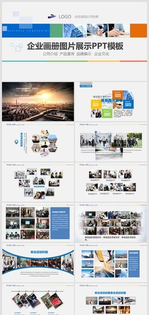 企业宣传画册图片活动展示PPT模板