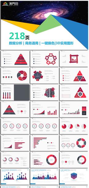 数据分析商务通用信息图表合集模板20