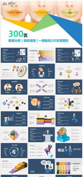 数据分析商务通用信息图表合集模板13