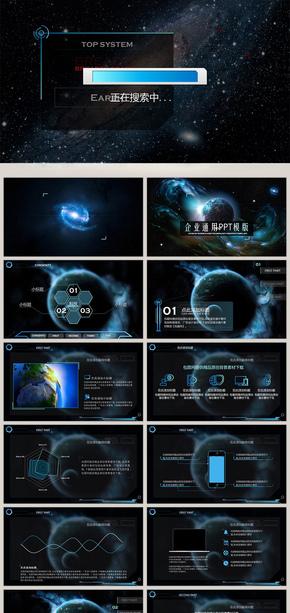 企业招聘会ppt模板_素材_背景图片免费下载–演界网