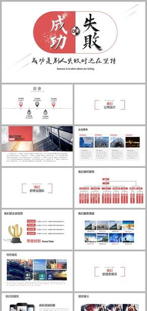 公司简介产品介绍团队介绍商务PPT模板
