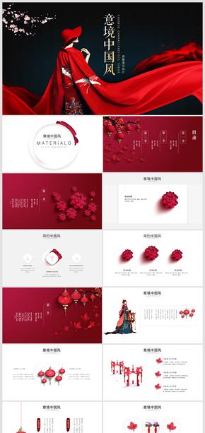 【语图】创意中国风元素演示PPT