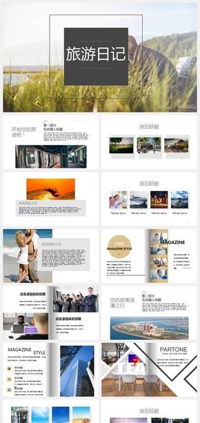 清新旅行日记PPT模板