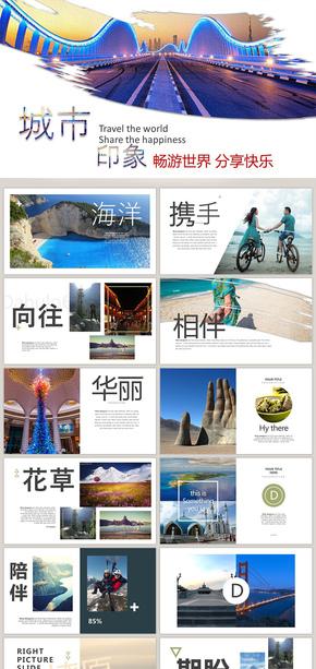 旅游摄影画册电子相册作品集PPT模板