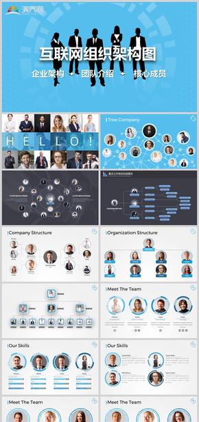 科技感組織架
