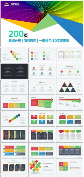 数据分析商务通用信息图表合集模板11