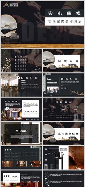 商務中國風實木家具室內設計裝潢家居宣傳畫冊