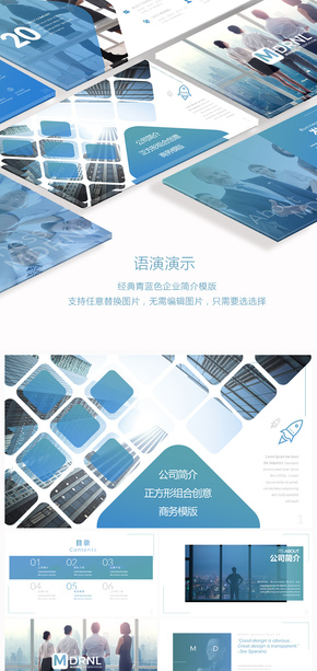 【语图】超值45P经典青蓝色企业简介PPT模版
