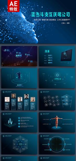 仿AE特效丨高端科技互联网公司企业介绍模版 【语图影像】