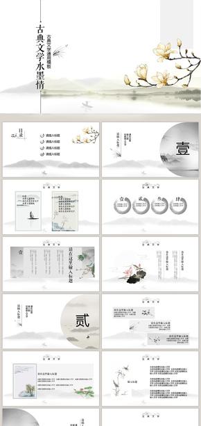 荷花中国风国学经典古典传统文化PPT