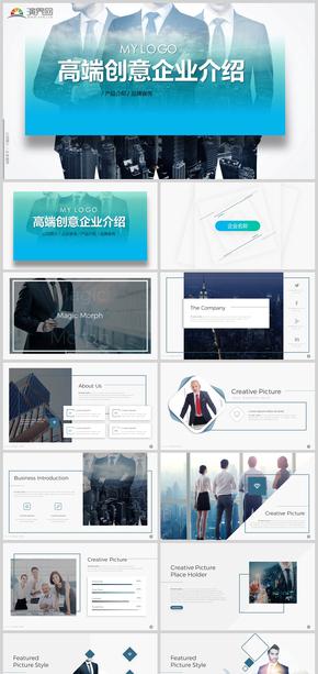 公司简介企业介绍产品项目文化宣传团队精神.
