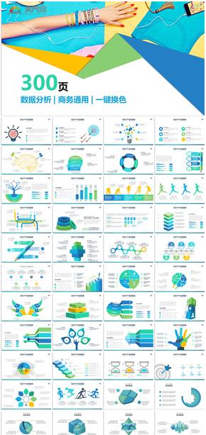 數據分析商務通用信息圖表合集模板02
