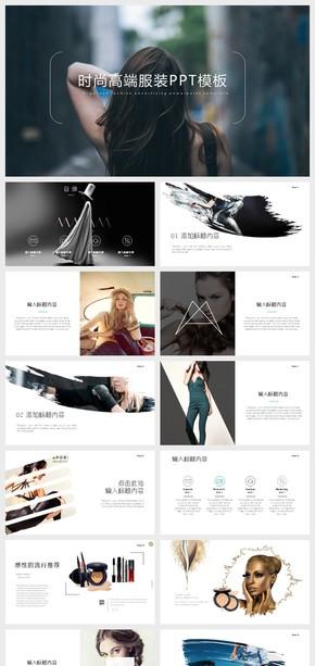 大气时尚服装品牌营销PPT模板