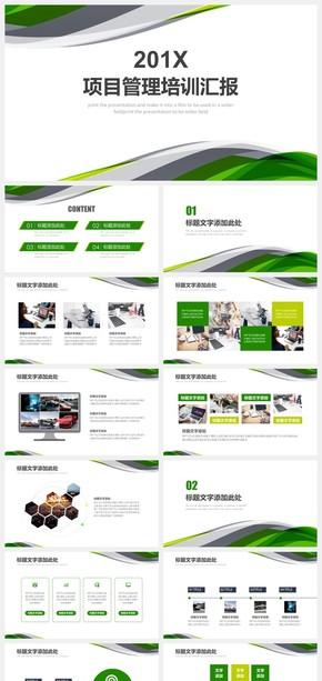 绿色项目汇报ppt模板下载–演界网