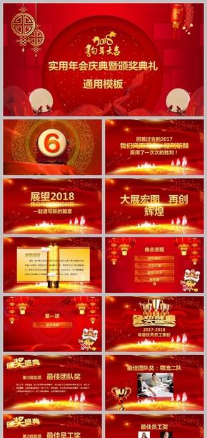 炫酷开场2018企业年会颁奖典礼PPT