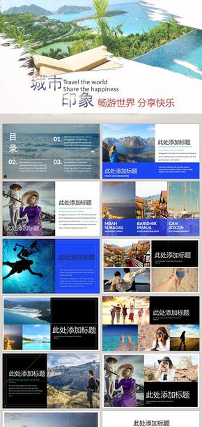 時尚旅游相冊企業宣傳旅游日記