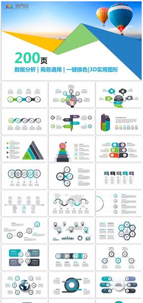 数据分析商务通用信息图表合集模板06