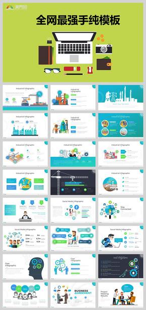 数据分析商务通用信息图表合集模板22