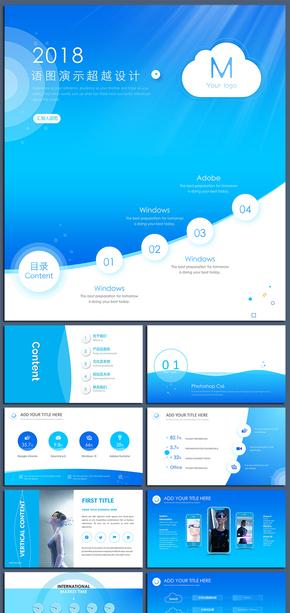 【语图影像】超美经典蓝色纯动画版商务互联网公司简介模版