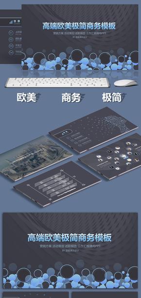 【语图演示】顶级欧美极简商务模板