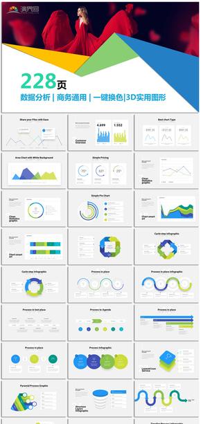 数据分析商务通用信息图表合集模板10